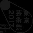 東京芸術祭 2017