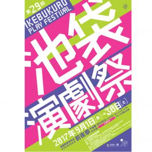 Ikebukuro Play Festival