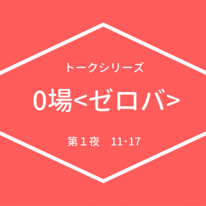 トークシリーズ『0場』第1夜(テーマ:寛容社会)