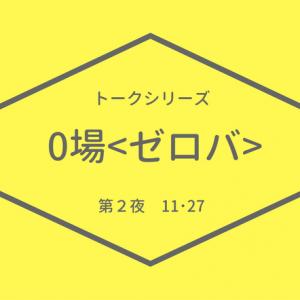 トークシリーズ『0場』第2夜(テーマ:テクノロジーとパフォーミングアーツ vol.2)