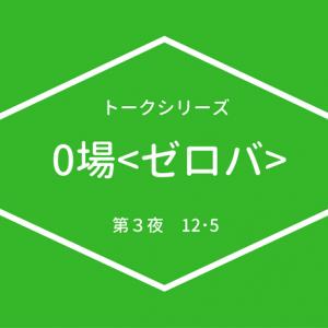 トークシリーズ『0場』第3夜(テーマ:社会と舞台芸術 vol.1)