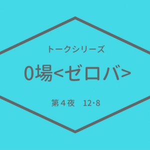トークシリーズ『0場』第4夜(テーマ:社会と舞台芸術 vol.2)