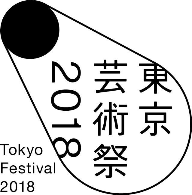 東京芸術祭2018 ロゴ