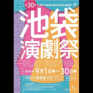 The 30th Ikebukuro Play Festival