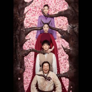 野田地図<br/>『贋作 桜の森の満開の下』