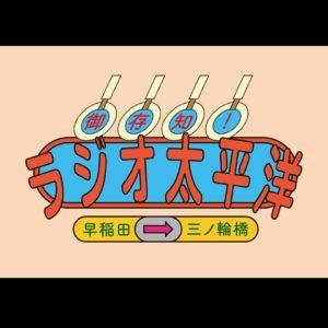 まちなかパフォーマンスシリーズ<br/>『ラジオ太平洋』