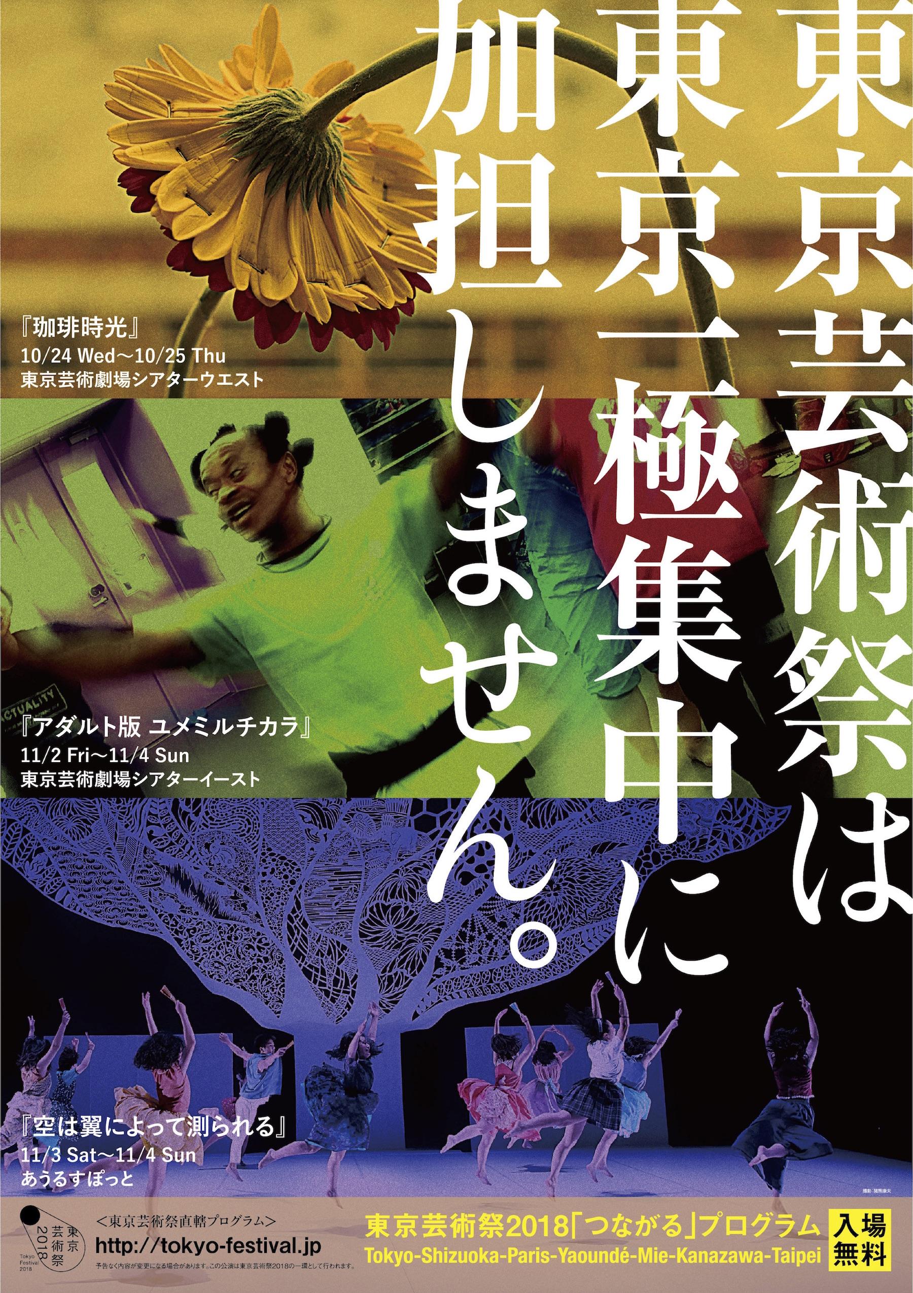 東京芸術祭2018つながるプログラム チラシ
