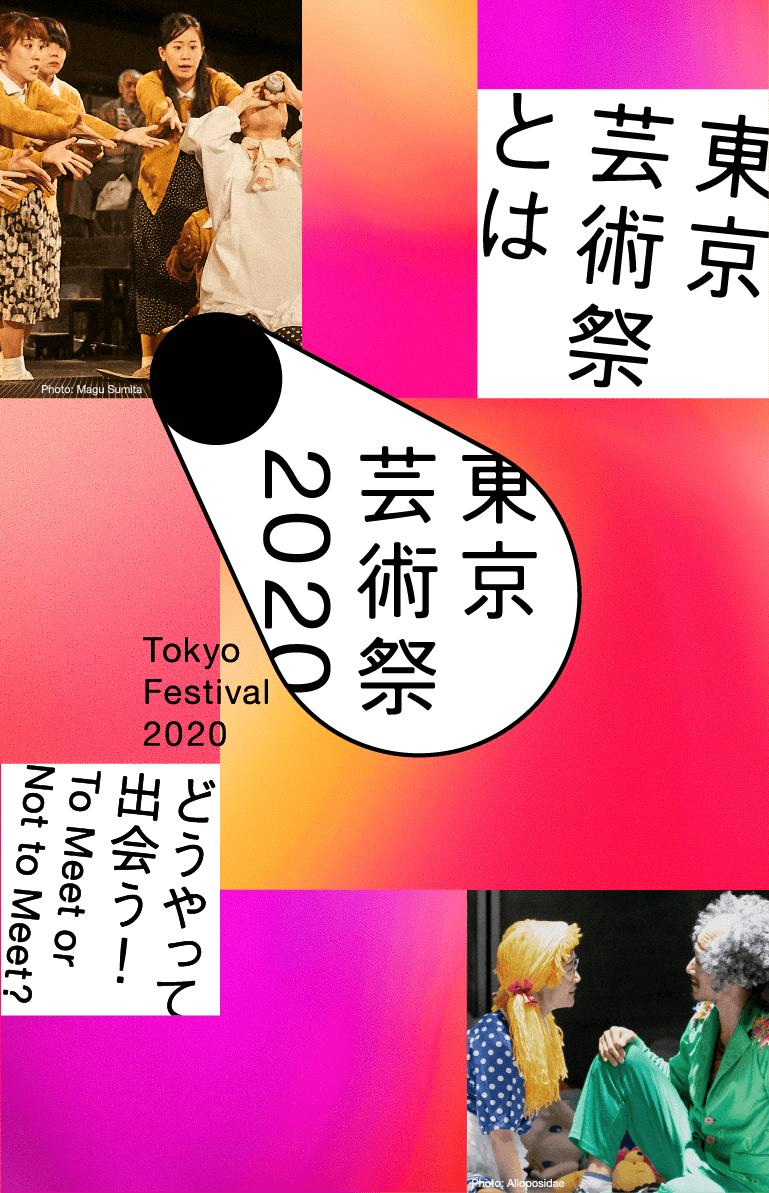 東京芸術祭とは?