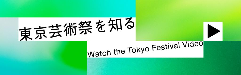 東京芸術祭を知る