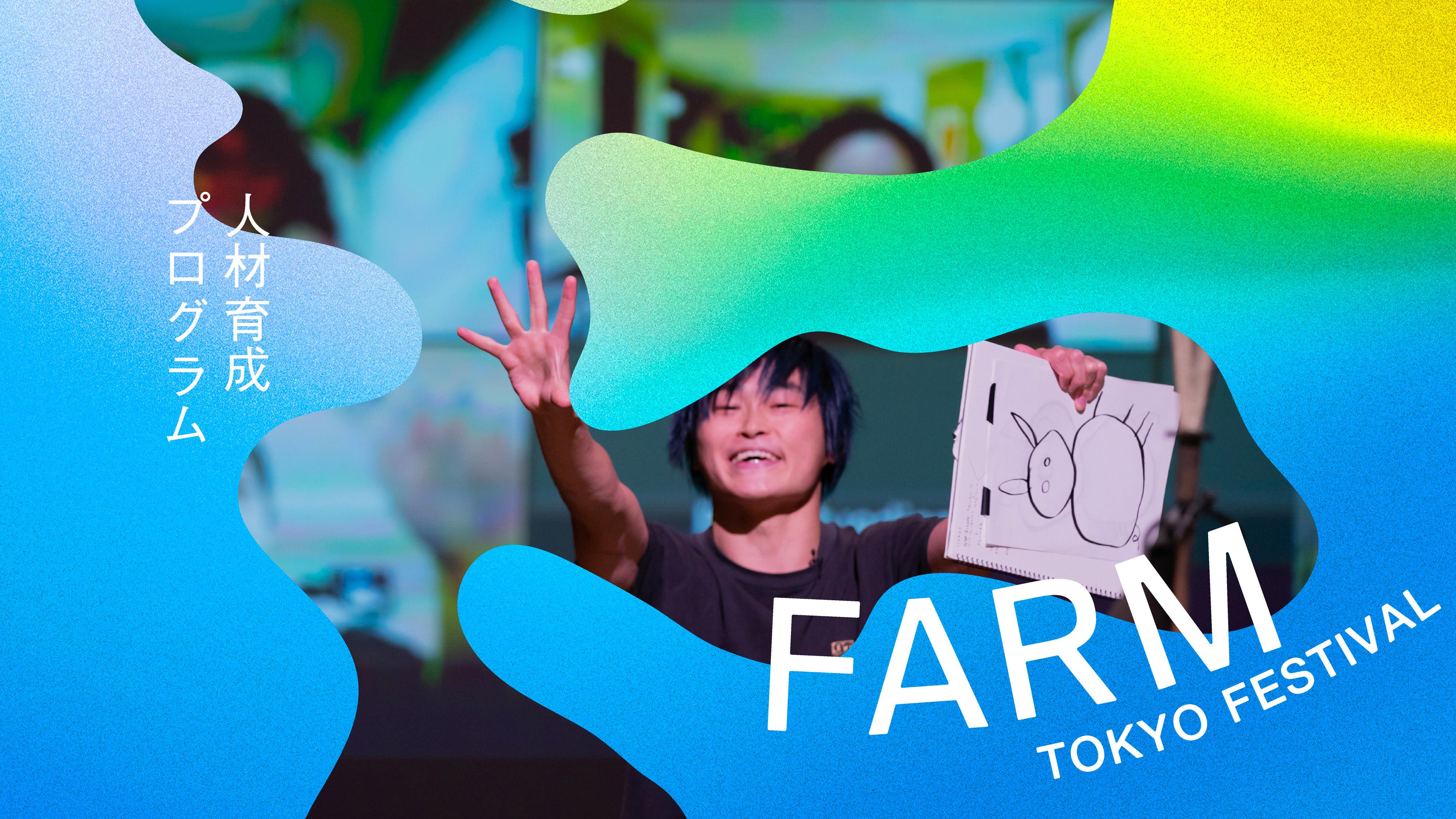 TOKYO FESTIVAL FARM 文化や国境を超えて活躍する人材育成プログラム